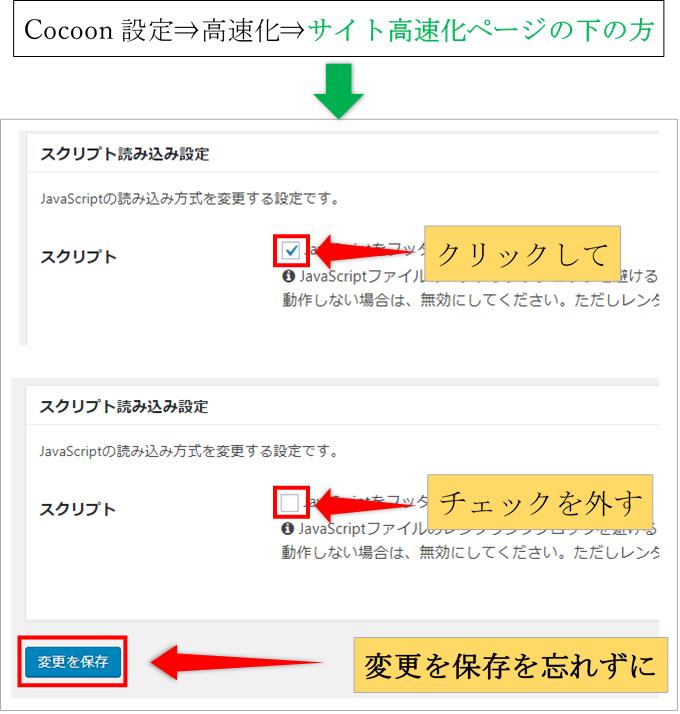 ワードプレステーマCocoonでジャバスクリプトの設定を解除する画面