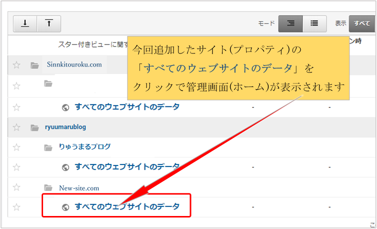 Googleアナリティクスの管理画面(ホーム)へ移動する手順