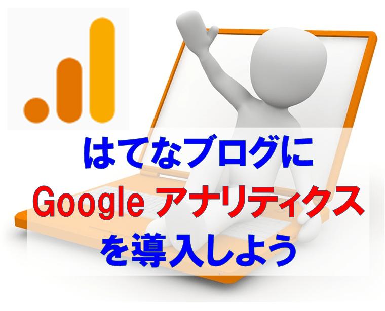 パソコンのイラストとGoogleアナリティクスのロゴ画像