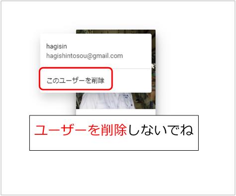 グーグルクロームのユーザー削除が表示されている画面