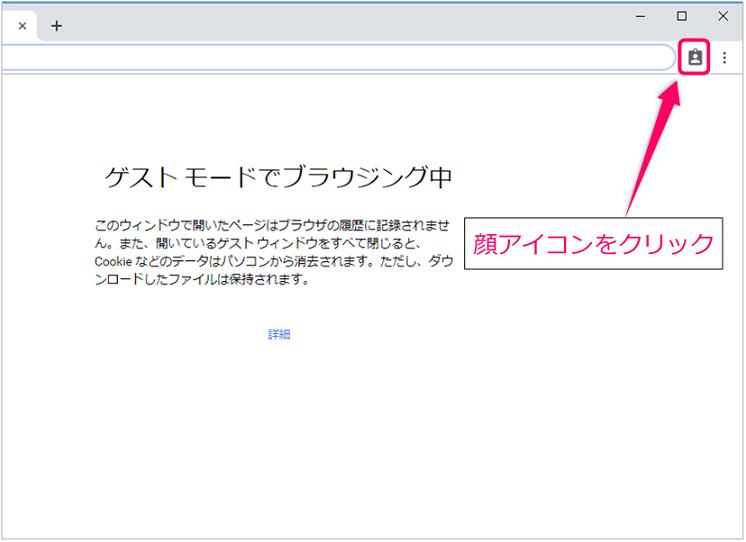 グーグルクロームのゲストモードブラウジングの画面