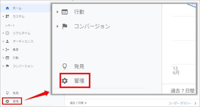 Googleアナリティクスの管理ページのクリック画像