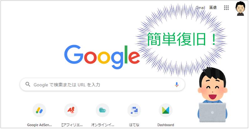 chromeブラウザのゲストモードから通常の検索画面に復旧した画面