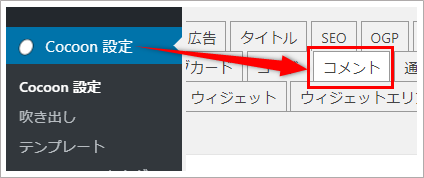 ワードプレスCocoonのコメント設定画面