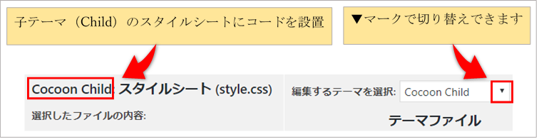 ワードプレスCocoonのスタイルシート表示画面