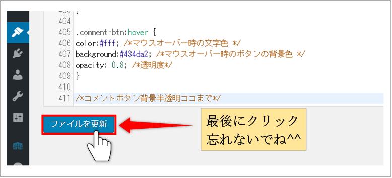 ワードプレスCocoonのスタイルシートファイルを更新のボタンの画像