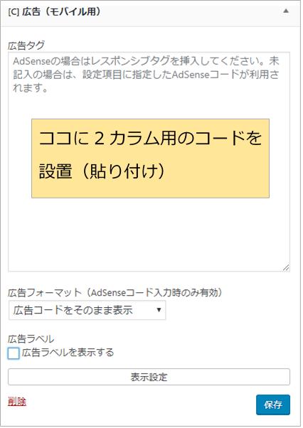ワードプレステーマCocoonのモバイル広告ウィジェットの設置画像