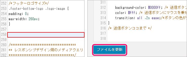 ワードプレスCocoonのスタイルシートのコード設置例の画像