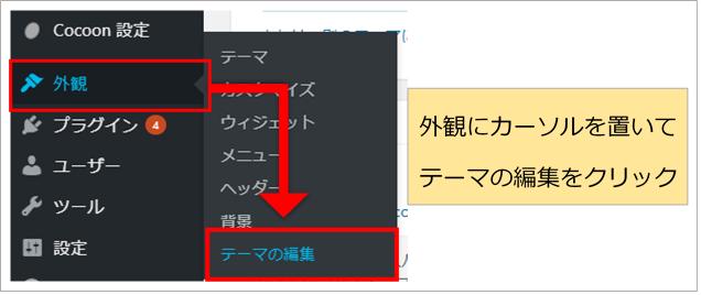 ワードプレス(コクーン)のダッシュボードメニューの画像