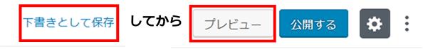 ワードプレスのプレビューボタンの画像