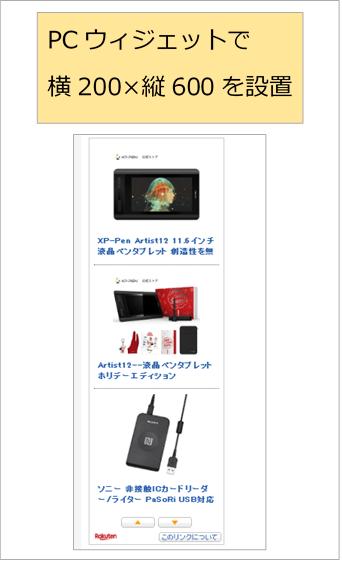楽天モーションウィジェットをパソコンで表示した画像