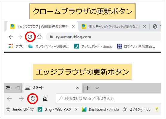 chromeブラウザとエッジブラウザの更新ボタンの画像