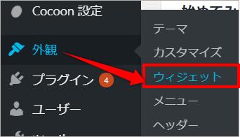 ワードプレスブログのダッシュボード画面