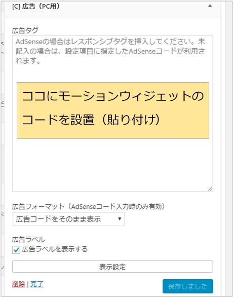 ワードプレスCocoonのウィジェットコード貼り付け手順