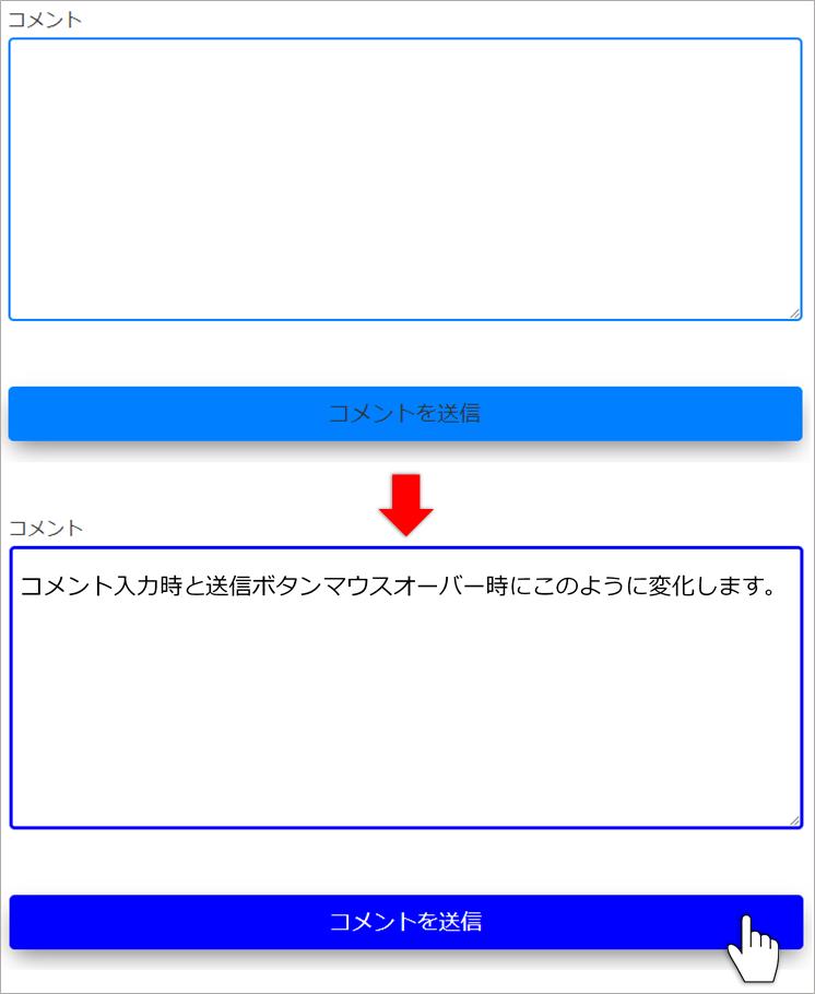 ワードプレスCocoonのコメントフォームカスタマイズ例の画像