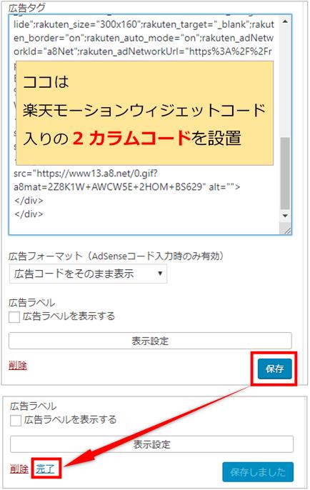 ワードプレステーマCocoonの広告用ウィジェット設置画面
