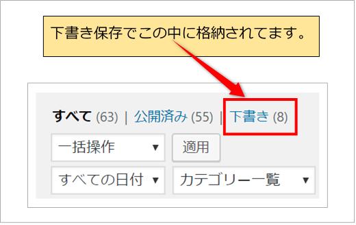 ワードプレスの下書き保存ボタンとダッシュボード下書き一覧項目の画像