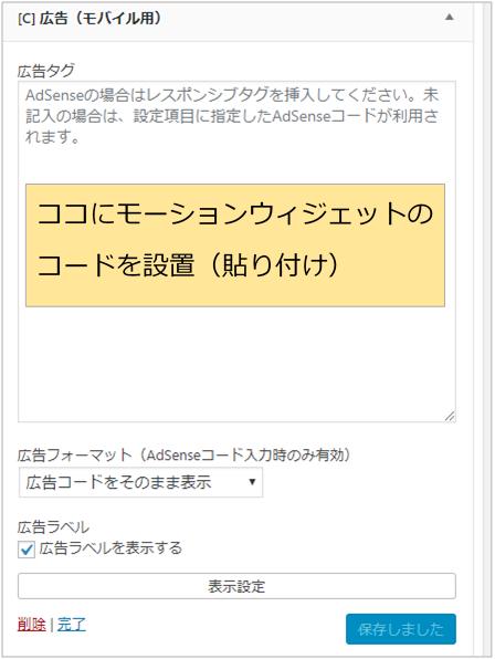 ワードプレスCocoonのモバイル広告ウィジェットの画像