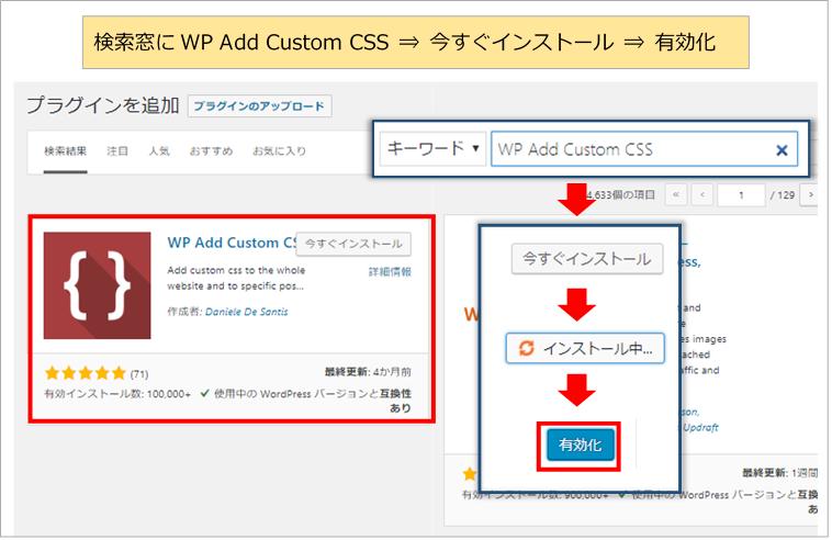 プラグインWP Add Custom CSSのインストール手順の画像