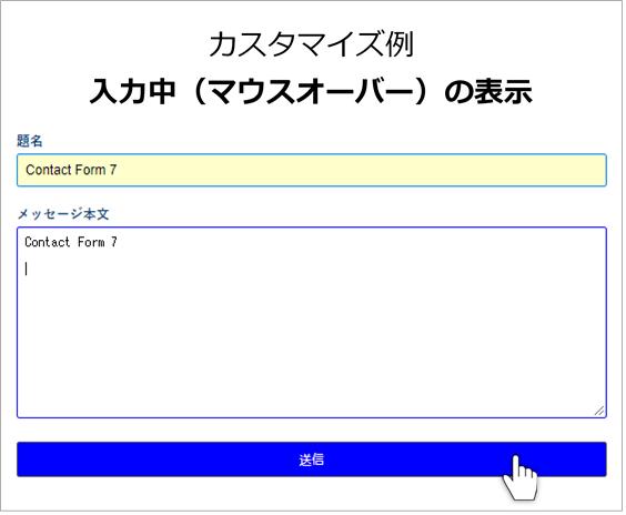 Contact Form 7カスタマイズ後の画像