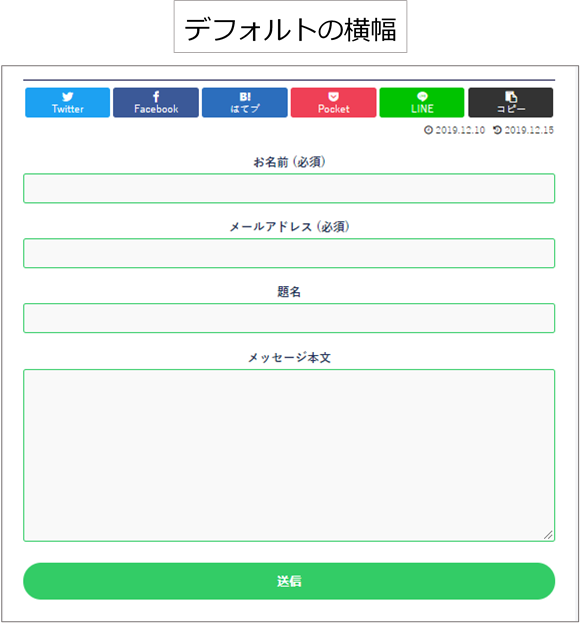 Contact Form 7のフォームのサイズ比較画像