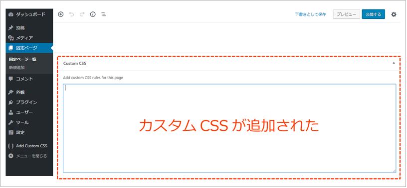 ワードプレスの編集画面に追加されたWP Add Custom CSS