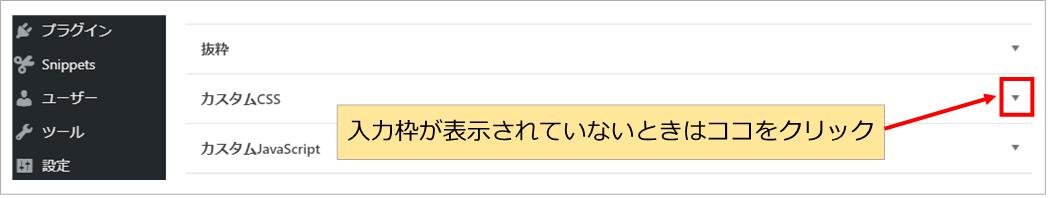 ワードプレステーマCocoonのカスタムCSS開閉ボタン