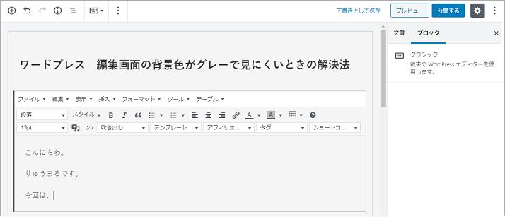 ワードプレス5.0のクラシックエディタ挿入場面