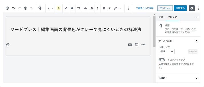 ワードプレステーマCocoonの投稿編集画面