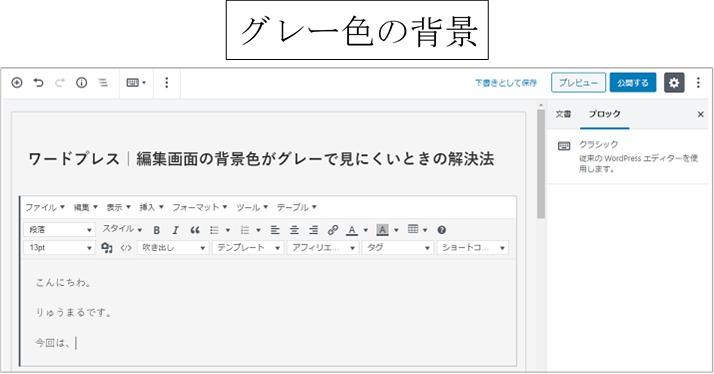 背景色がグレーのワードプレスの記事投稿画面