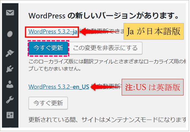 ワードプレスの最新バージョン更新画面