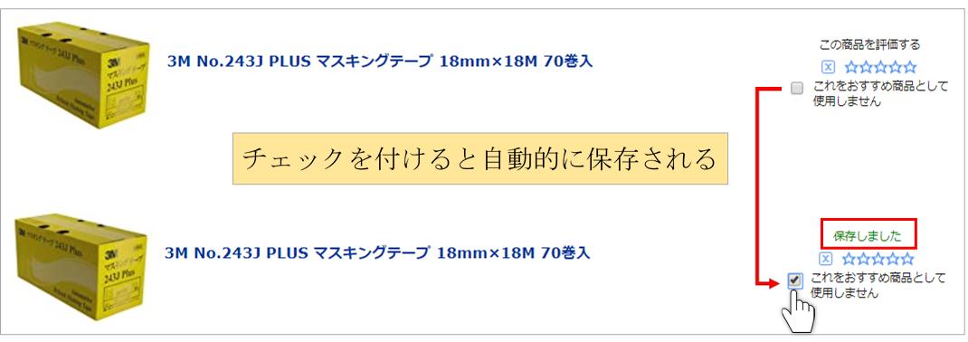 Amazonサイトの購入済み商品のページ