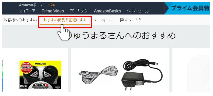 Amazonサイトのおすすめ商品のページ