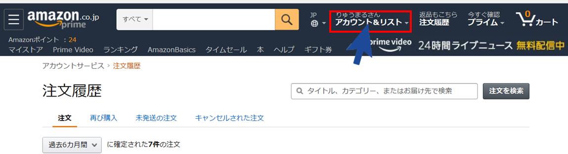 Amazonサイトのログイン画面