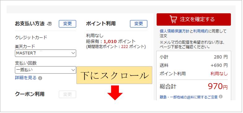 楽天市場の商品購入手続き設定画面