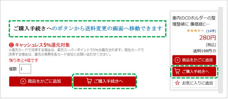 楽天市場のご購入手続きボタンの画像