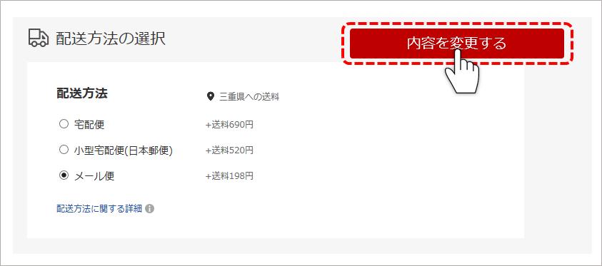 楽天市場の商品配送方法の変更確認ボタン