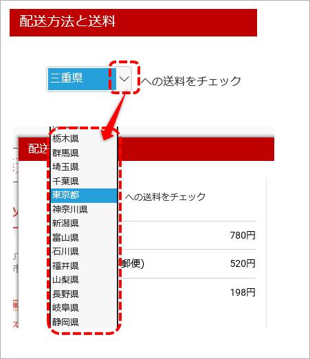 楽天市場の都道府県別配送方法と送料確認画面