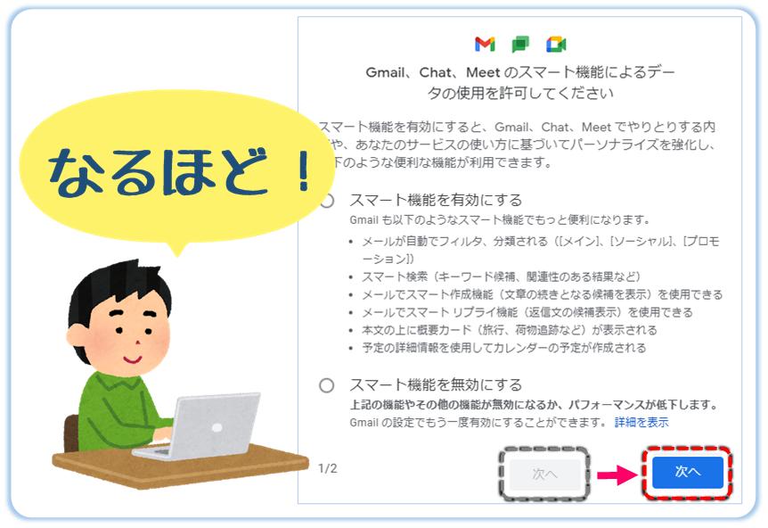 Gmail、Chat、Meet のスマート機能によるデータの使用を許可してください
