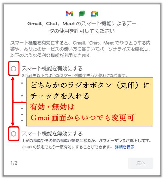 Gmail、Chat、Meet のスマート機能設定