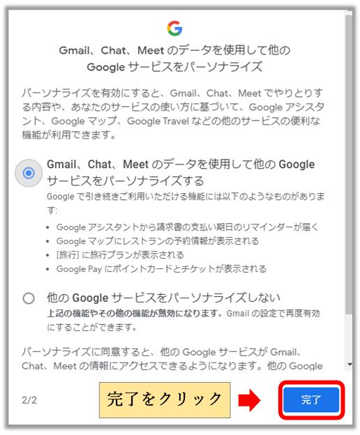 Gmail、Chat、Meet のデータを使用して他の Google サービスをパーソナライズの設定