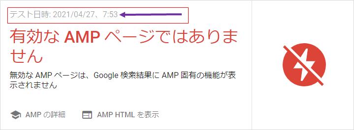 有効なAMPページではありません