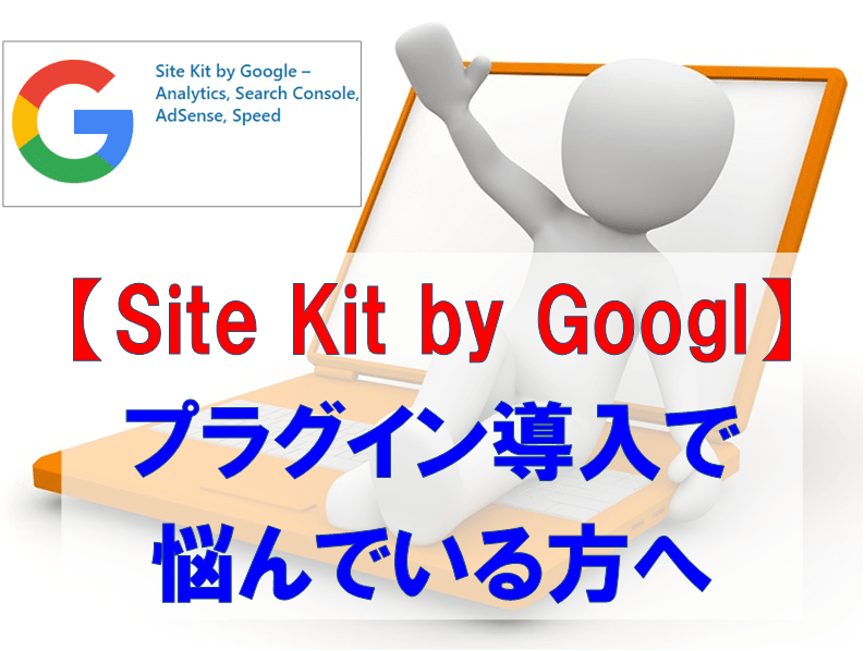 Site Kit by Google必要?