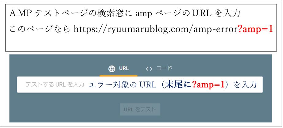 ampテストページ