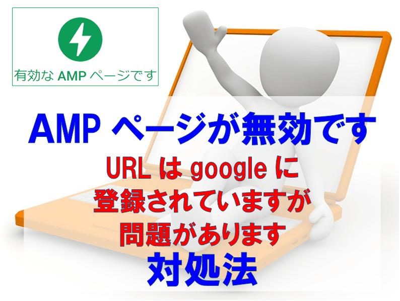 サーチコンソール「AMPページが無効です」の対処法